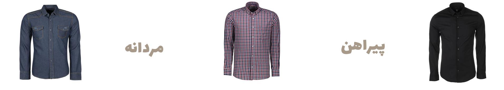 پیراهن مردانه شیک با قیمت مناسب و ارزان